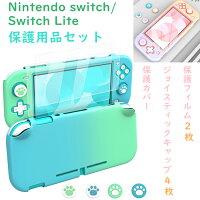 Nintendoswitch/SwitchLiteスイッチライトケースカバーフィルムニンテンドースイッチケースグラデーション保護カバーグラデーション色合いジョイスティックキャップスクリーン保護フィルムガラスフィルム保護用品セット全面保護アクセサリーセット