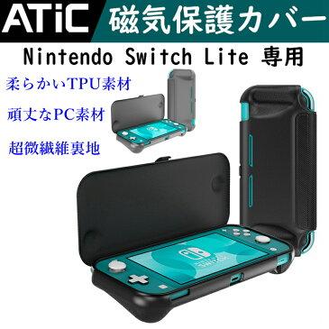 Nintendo Switch Lite ケース カバー ATiC 保護ケース 磁気吸い付く 取り外す可能カバー 任天堂 Switch Lite ニンテンドー スイッチライト グリップ ケース カバー フリップカバー 柔らかい 全面保護 耐衝撃 軽量 保護カバー 落下防止 防塵 滑り止め 人間工学 取扱い簡単