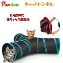 キャットトンネル Pawaboo スパイラル猫用トンネル ネコ 猫用おもちゃ キャットトンネル 3道 猫用 折りたたみ式 ペット おもちゃ 3つのトンネル 猫ちゃんの遊園地 水洗え 折り畳み式 運動不足 対策 玩具 猫用品 ペットグッズ その1