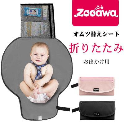 Zooawa おむつ替えシート 折りたたみ お出かけ用