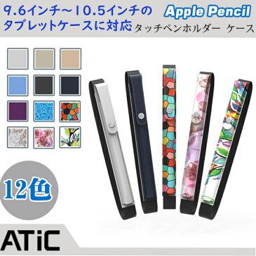 Apple Pencil ケース カバー iPad 10.2 2020 第8世代 iPad 9.7 10.2インチ対応 ペンホルダー apple pencil ホルダー 入れ物 PUレザー製 ゴムバンド付 アップル ペンシル ケース/カバー/ホルダー アイパッド タッチペン 収納ケース