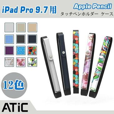 Apple Pencil ケース カバー ATiC iPad 10.2 2019 第7世代 iPad 9.7 10.5 12.9インチ対応 ペンホルダー apple pencil ホルダー 入れ物 PUレザー製 ゴムバンド付 アップル ペンシル ケース/カバー/ホルダー アイパッド タッチペン 収納ケース