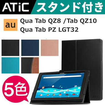 au Qua tab PZ/QZ8 /QZ10 ケース カバー au Qua tab QZ8 kyt32 /Qua tab QZ10 KYT33 /LGT32 10.1インチカバー ケース- ATiC qua Tab QZ カバー エルジーquatab pz LG LGT32 10.1インチ タブレット用 手帳型 薄型スタンドケース 手持ちホルダー