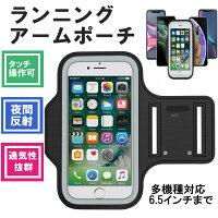 ランニングアームバンドスマホケースアームホルダーポーチiPhone1212proiPhone12miniiPhone11ProMaxXsMaxXXRiPhone8iPhone8PlusiPHone7Plus6sプラス5sSEATiC6.5インチ夜間運動サポート防汗鍵収納タッチパネル操作可男女兼用iPhone5/4S/4