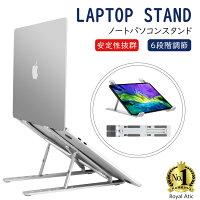 ノートパソコンスタンドPCスタンドラップトップスタンドノートPCスタンド折りたたみ式6段階調節卓上ホルダータブレットスタンドRoyalAtic15.6インチ持ち運び便利アルミ製姿勢調整肩こり解消作業効率UPMacBook12、MacBookAir13.3、MacBookPro13.3/15.6