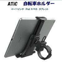 バイクホルダーATiCスマホホルダータブレットホルダー自転車ホルダー360度回転可取付型転落防止iPadAir3,iPadMini5,iPad10.2インチ2019,iPadPro11/10.5/9.7,iPhone11ProMax/11Pro/11,GalaxyS204~11インチスマホ・ipad・タブレット用ホルダー