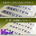 名前(なまえ)シール M シール<一般向>オリジナル作成 100片(10シート入/袋) 高耐久・耐水フィルム素材M サイズ