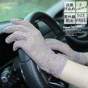 手袋 UVカット ドライブ用 レディース 紫外線カット 日焼