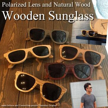 天然 木製サングラス 木製フレーム 偏光レンズ コア ゼブラ 竹 紅檀 黒檀