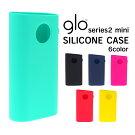 gloseries2mini(グローシリーズ2ミニ)シリコンケースシンプルソフトカバー無地glomini2グロー2シリーズ2glo2ミニ加熱式タバコケース