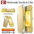 NintendoSwitch(ニンテンドースイッチ)ソフトケースカバーTPUクリアケース透明無地シンプル耐衝撃