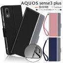 AQUOS sense3 plus SHV46 ( サウンド...