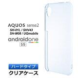AQUOS sense2 [ SH-01L / SHV43 / SH-M08 ] / Android One S5 ハード クリア ケース シンプル バック カバー 透明 無地 アクオスセンス2 docomo SH01L au UQmobile アンドロイドワンS5 SoftBank Y!mobile スマホケース スマホカバー ポリカーボネート製