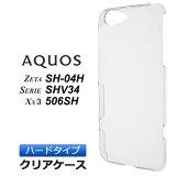 AQUOS ZETA SH-04H ( docomo ) / AQUOS SERIE SHV34 ( au ) / AQUOS Xx3 506SH ( SoftBank ) シンプル クリアケース 透明ハードタイプ ポリカーボネート製