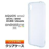 AQUOS sense2 [ SH-01L / SHV43 / SH-M08 ] / Android One S5 ソフトケース カバー TPU クリア ケース 透明 無地 シンプル アクオスセンス2 docomo SH01L au UQmobile アンドロイドワンS5 SoftBank Y!mobile スマホケース スマホカバー 密着痕を軽減するマイクロドット加工