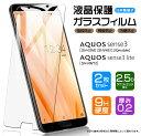 【安心の2枚セット】【AGC日本製ガラス】AQUOS sen...