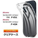 らくらくスマートフォン me F-01L ソフトケース カバー TPU クリア ケース 透明 無地 シンプル docomo ドコモ らくらくスマホ F01L FUJITSU シニア ケータイ スマホケース スマホカバー 密着痕を軽減するマイクロドット加工