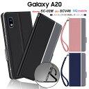 Galaxy A20 SC-02M / SCV46 シンプル 手帳型 レザーケース 手帳ケース 無地 高級 PU ストラッ……