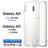 Galaxy A21 ハード クリア ケース シンプル バック カバー 透明 無地 SC-42A docomo ドコモ SC42A galaxya21 ギャラクシー エートゥエンティワン スマホケース スマホカバー ポリカーボネート製