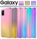 Galaxy A32 5G / A51 5G / Galaxy A21 / Galaxy A41 / Galaxy A20 グラデーション ソフトケー……