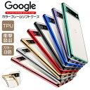 Google Pixel 5 / Pixel 4a (5G)