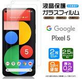 【安心の2枚セット】【AGC日本製ガラス】Google Pixel 5 ガラスフィルム 強化ガラス 液晶保護 飛散防止 指紋防止 硬度9H 2.5Dラウンドエッジ加工 SoftBank ソフトバンク au エーユー グーグル ピクセル ファイブ ピクセル5