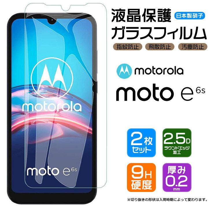スマートフォン・携帯電話アクセサリー, 液晶保護フィルム 2AGC Motorola moto e6s 9H 2.5D E6S
