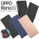 【上質な手触り】 OPPO Reno A シンプル 手帳型