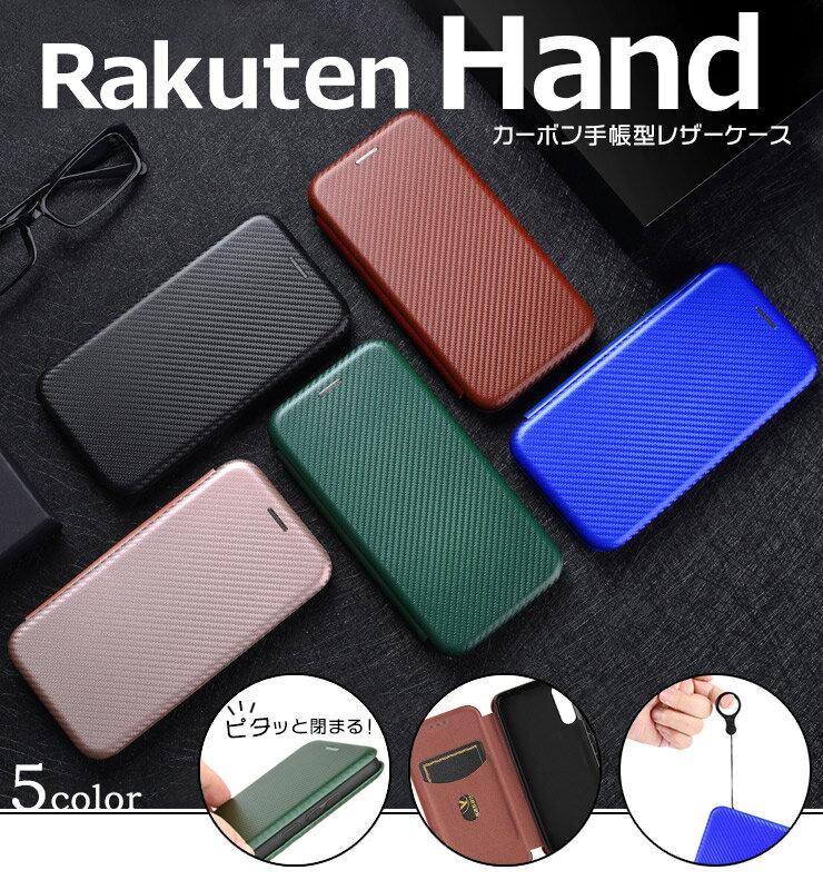 スマートフォン・携帯電話アクセサリー, ケース・カバー Rakuten Hand TPU Rakuten Mobile Hand