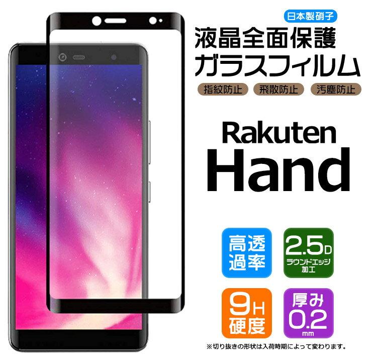 スマートフォン・携帯電話アクセサリー, 液晶保護フィルム  Rakuten Hand 9H 3D Rakuten Mobile Hand