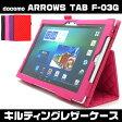 【液晶保護フィルム付き】 docomo ARROWS TAB F-03G 手帳型 キルティング レザーケース カバー アローズタブレット スタンド機能