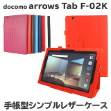 arrows Tab F-02K ( docomo ) 手帳型 レザーケース シンプル シボ調 レザーカバー 保護ケース タブレットケース タブレットカバー ドコモ アローズタブ F02K スタンド機能