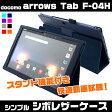 【液晶保護フィルム付】 docomo arrows Tab F-04H 手帳型 シボ調 レザーケース カバー アローズ タブ スタンド機能