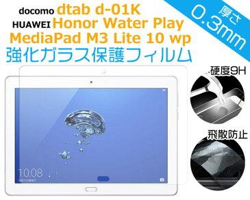 dtab d-01K ( docomo ) / MediaPad M3 Lite 10 wp / Huawei Honor Water Play 液晶保護 強化ガラスフィルム 【 硬度 9H / 厚み 0.3mm / 2.5D ラウンドエッジ加工 】