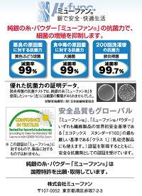 ミューファンの抗菌・防臭のトイレマット