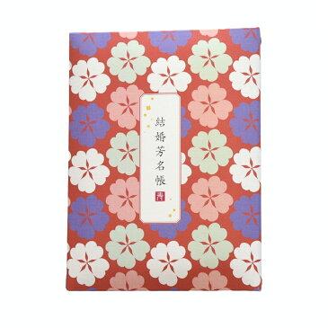 【Ti Amo】結婚式 ゲストブック カード式/花結/芳名帳/ウェディング