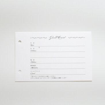 【Ti Amo】結婚式 ゲストカード追加分 穴有り 35枚入(35名様分) カード式 洋風/ゲストブック/芳名帳/ウェディング