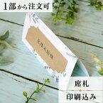 【Ti Amo】席札(印刷込み)/ナチュール クラフト 花柄 ナチュラル/結婚式
