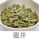 龍井(ロンジン茶・有機栽培・中国緑茶)30g