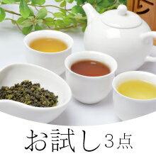 お試し台湾烏龍茶3種(凍頂烏龍茶・金萱・鉄観音)【送料込】