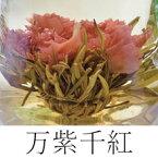 万紫千紅(お花の工芸茶)
