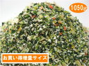 プライムケイズ 手作りご飯の具 養生野菜 (1050g)【犬 猫ペット 手作りサポート 乾燥 野菜 無添加/送料無料】