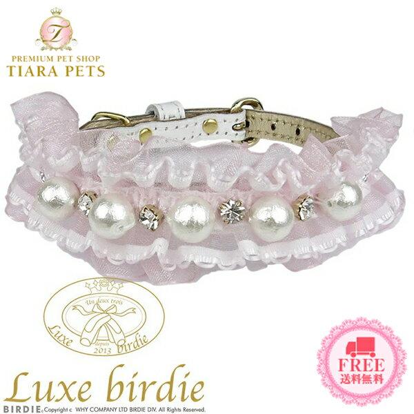Luxe birdie (リュクスバーディ) コットンパールカラー(size25)【小型犬 カラー ラグジュアリー 首輪 セレブ】