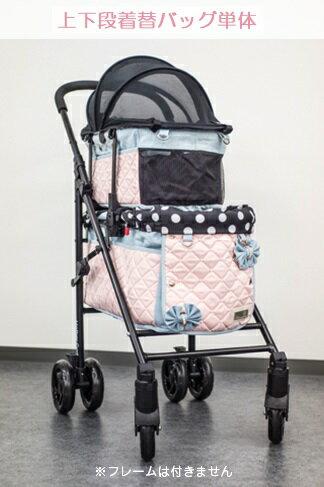 【着替用】マザーカート ×Glamourism ラプレL Annabelle(アナベラ) ピンク 上下段【小型犬 キャリーバッグ/ キャリーカート/ ペットカート/ ペットバギー/犬用品/ 】