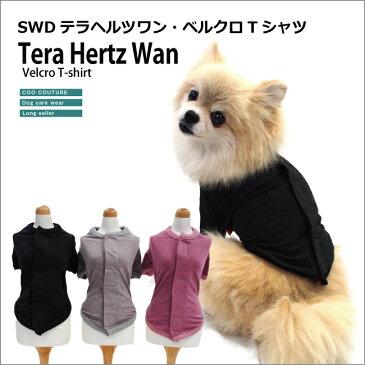 Coo Couture (クークチュール) SWDテラヘルツワン・ベルクロTシャツ(SS-3L)【小型犬 ウエア/ テラヘルツワン/ 犬 テラヘルツ波/介護補助 犬服 消臭 トップス Tシャツ】
