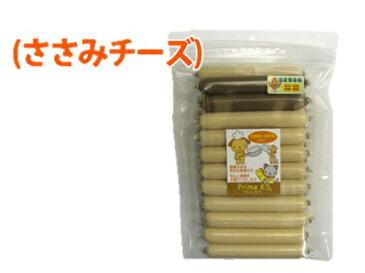 プライムケイズ ≪大袋≫ 無薬鶏ささみチーズソーセージ(おまけ付き)【犬 猫ペット おやつ ささみチーズ 無添加】