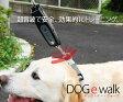 ドッグイーウォーク【犬用 散歩 トレーニング しつけ 無駄吠え防止 /送料無料】