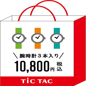 ae40ca555857b  腕時計3本入で10800円 2018 TiCTAC 福袋 HAPPY BAG WEB-HAPPYBAG 送料無料  代引き手数料無料