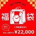 【レディース腕時計2本で22,000円】TiCTAC 2021年新春福袋 HAPPY BAG 【送料無料】予約受付中!!