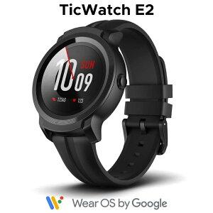 スマートウォッチ TicWatch E2 ティックウォッチ Wear OS by Google GPS内蔵 腕時計 心拍計 5ATM 防水 水泳対応 多機能 GPS iPhone Android対応 アウトドア 運動測定 日本語対応 メンズ レディース 子供 正規品
